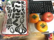 ファイル 2017-10-09 20 16 40.JPG